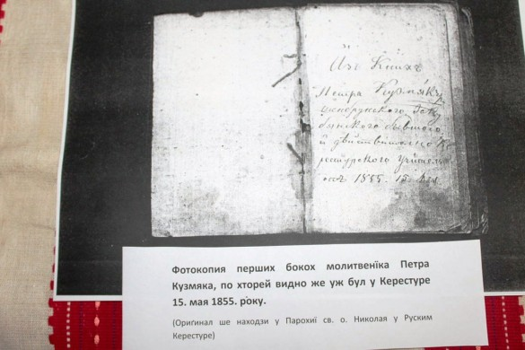 Означена 200-рочнїца народзеня Петра Кузмяка