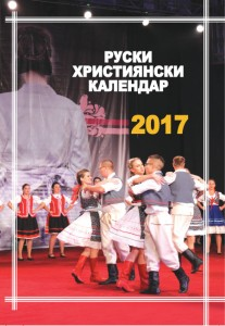 Ruski-kalendar-2017