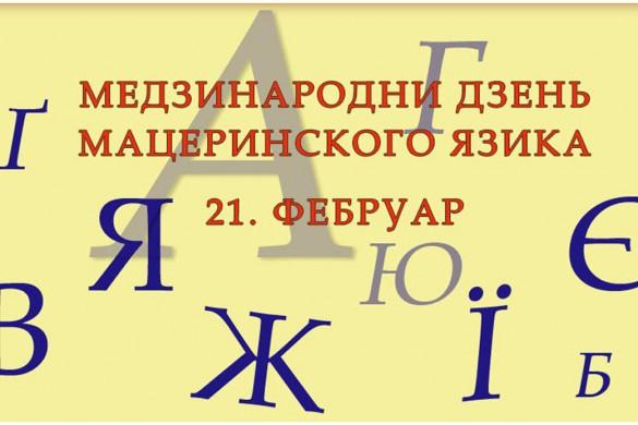 7-Macerinski