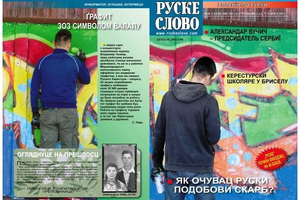4-Ruske