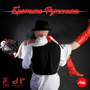 CD Erotika