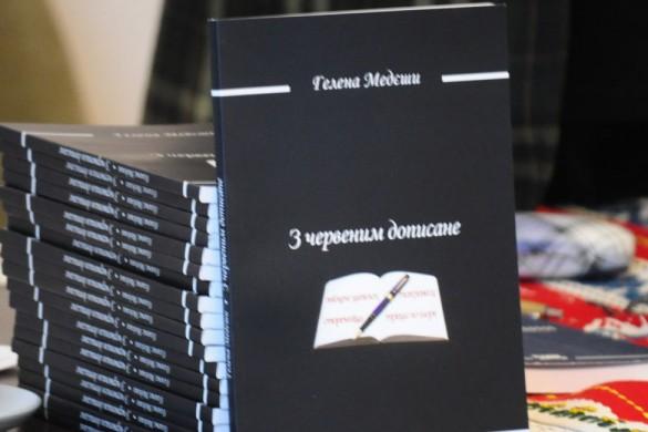 У Скупштини Войводини отримана промоция кнїжкох Дружтва за руски язик