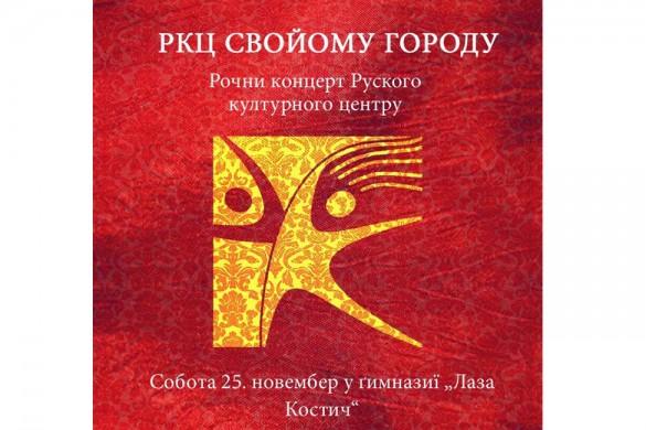 plakata rocni koncert