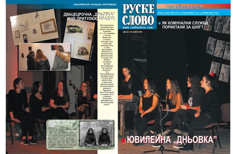 ruske 47 naslovni