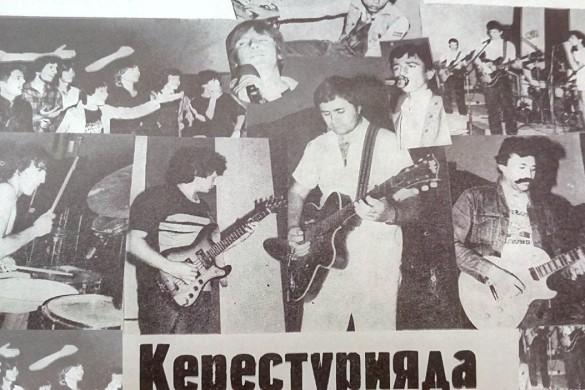 keresturijada 1981