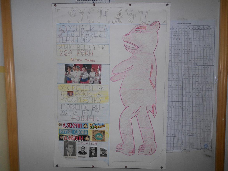 djurdjov skola