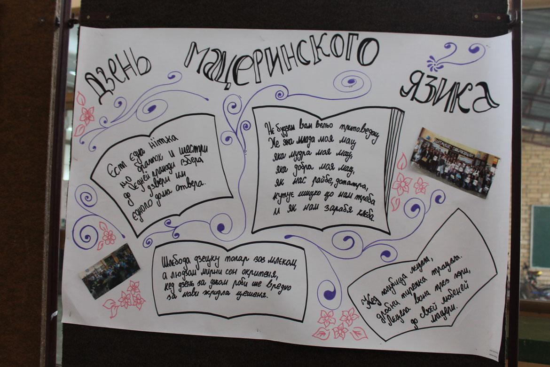 21.02.2018.- Skola-Dzenj macerinskoho jazika 011_resize