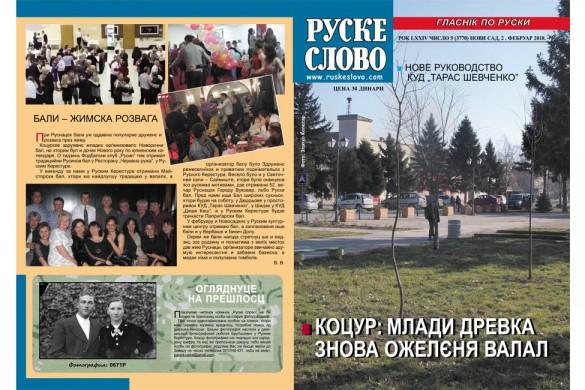 ruske slovo 05-2018