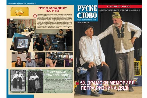 ruske12 naslovni