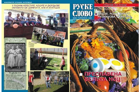 ruske 15 naslovni