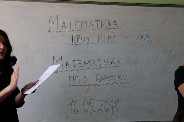 """Квиз """"Математика през бависко"""""""